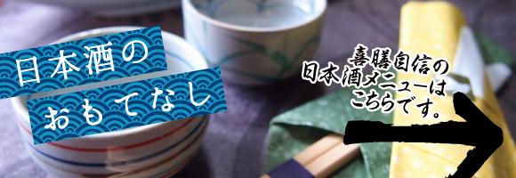 bannar_sake