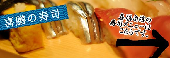 bannar_sushi
