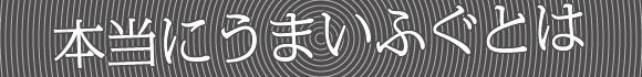 山口県下関市の最高級ふぐ 和食の名店